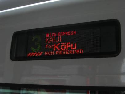 060415-E257-kaiji-kofu2